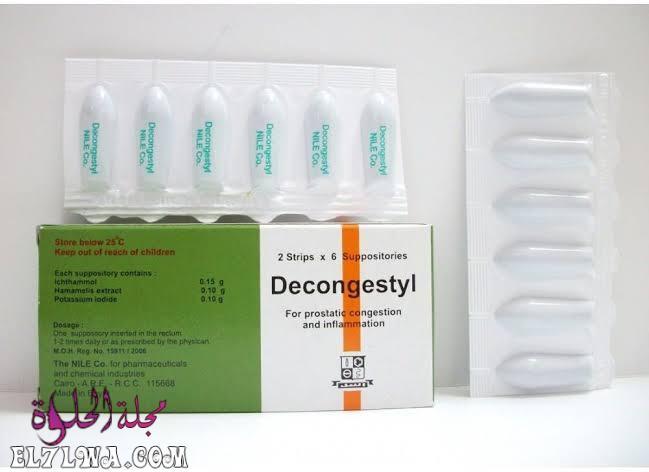 لبوس ديكونجستيل Decongestyl لعلاج التهاب البروستاتا