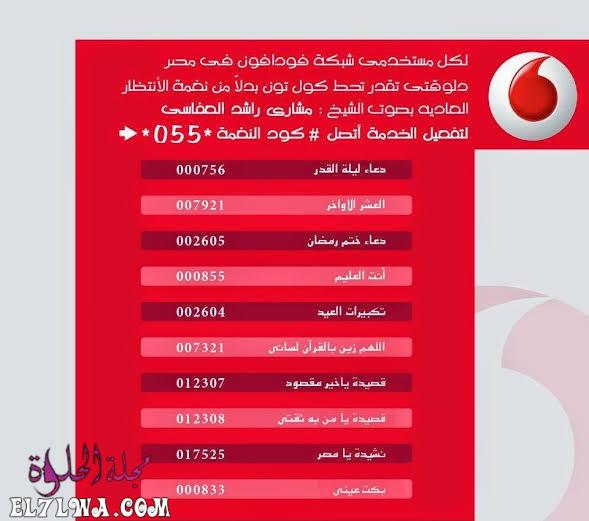 اكواد كول تون فودافون مصر