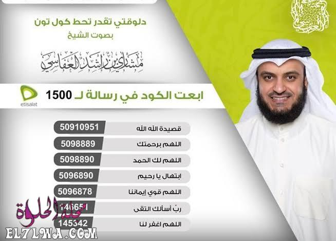 اكواد كول تون اتصالات مشاري راشد العفاسي