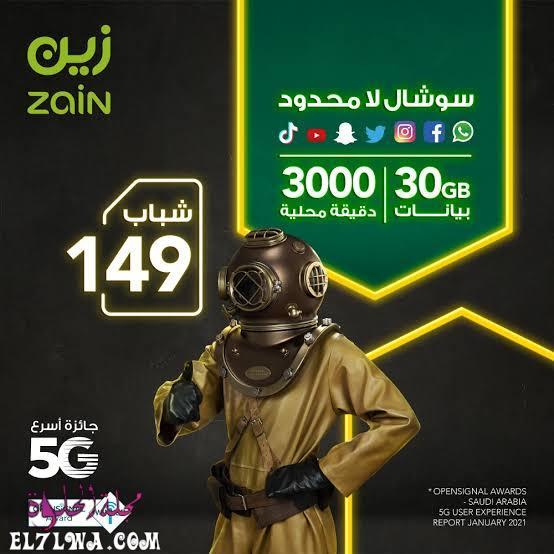 عرض زين 149 لامحدود وباقات انترنت زين وطريقة الاشتراك