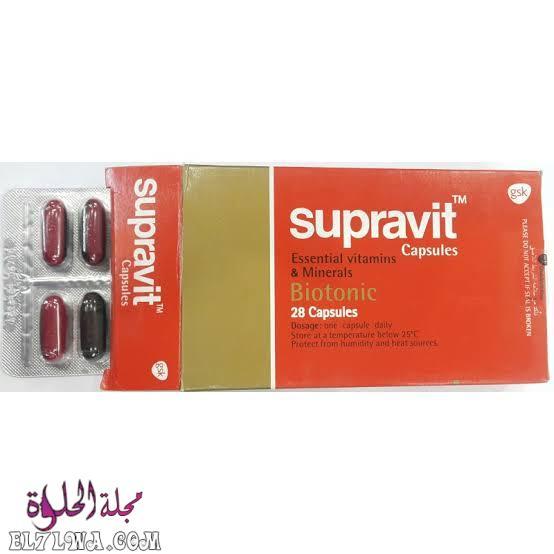 سوبرافيت Supravit فيتامينات أساسية ومعادن