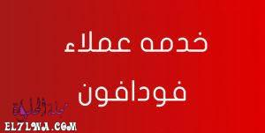 رقم خدمه عملاء فودافون