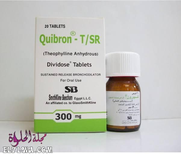 كيبرون Quibron موسع للشعب الهوائية   دواعي الاستعمال والجرعة والآثار الجانبية