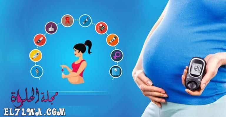 متى يكون ارتفاع السكر خطر على الجنين