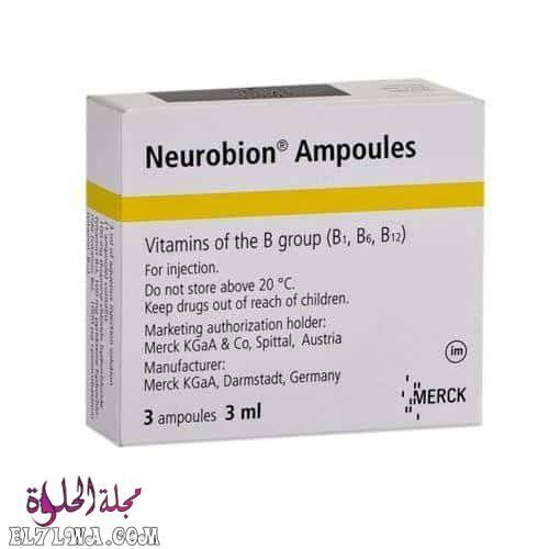 حقن نيوروبيون Neurobion لعلاج نقص فيتامين ب